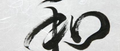 Calligraphie japonaise